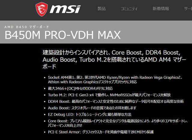 MSI B450M PRO-VDH MAX.png